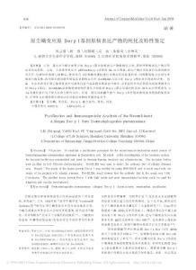 屋尘螨变应原Derp1基因原核..