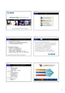 Project2010项目管理3p讲义