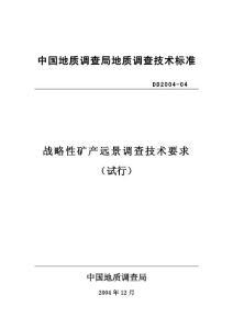 中国地质调查局地质调查技术标准