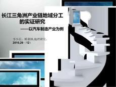 长江三角洲产业链地域分工的实证研究_以汽车制造产业为例