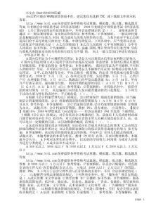 2008年初级2008会计师资格考试《经济法基础..