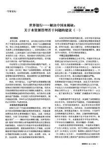 世界银行——解决中国水稀..