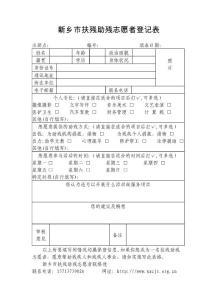 扶残助残志愿者登记表及章程