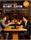 冬季新奇无刺激火锅推荐 热火朝天,正式开涮《他生活》2012年12月号