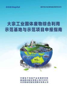 大宗工业固体废物综合利用示范基地与示范项目申报指南