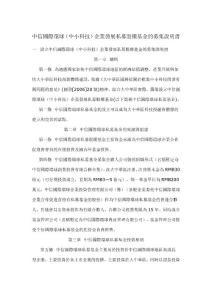 中信国际环球(中小科技..