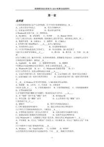 2010江苏省会计电算化考试模拟试题(不含实务部分)
