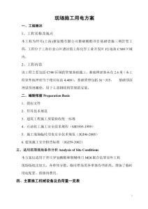 上海聚碳酸酯项目基础设施..