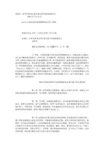 从布什、萨科奇参加京奥开幕式看中国的软硬实力
