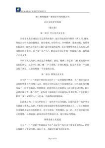 浙江賽得健康產業投資管理有限公司企業文化發展規劃