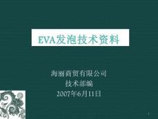 EVA发泡资料
