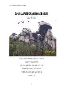 妙道山风景区旅游总体规划-说明书终稿修正