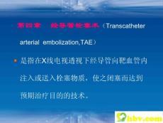 经导管栓塞术(Transcatheter