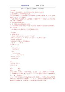 南師大GIS考研 C語言程序設計(數據結構01-08)