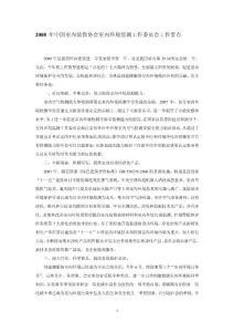 2008年中国室内装饰协会室内环境监测工作委员会工作要...