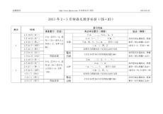 2013年2~3月份语文教学安排
