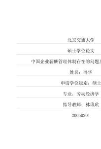 【精品】中国企业薪酬管理体制存在的问题及改革方向研究