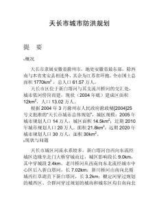【精品】天长市城市防洪规划doc33