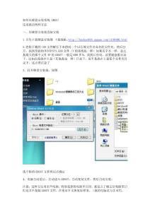 如何从硬盘安装GHOST系统