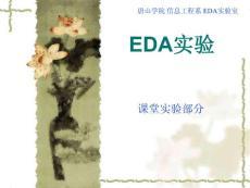 EDA实验大全