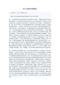 2011国考申论新变化