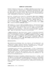 【经营企划】OHSMS文件编写大全