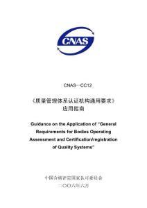 质量管理体系认证机构通用要求