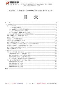 爱考教育:2014年会计专硕Mpacc考研复习备考必看联考一本通手册