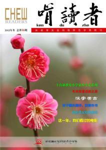 新教育实验网络师范学院院刊《啃读者》2012·冬