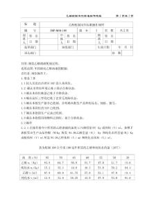 乙醇配制标准操作规程