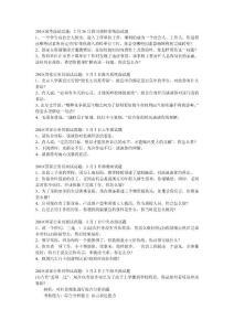 2010国考面试真题:2月26日四川质检系统面试题