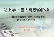 站上学术巨人肩膀的阶梯--SSCI和AHCI在人文社科做研究和写论文 ●