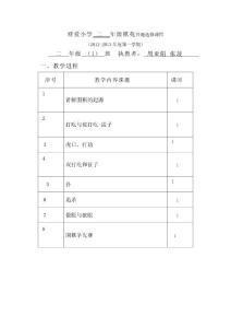博爱小学 二 年级棋苑兴..