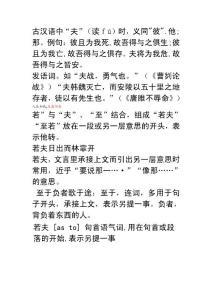 """古汉语中""""夫""""(读fu).."""