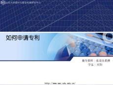 专利写作刘阳ppt