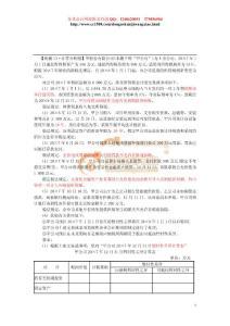 【精品】...为上市公司 207年1月1日递延所得税资产为396万元 递...22