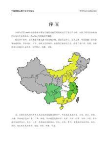 2010年中國聚氯乙烯行業研究報告