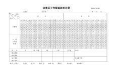 卫生记录表格