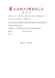 天津春江商贸有限公司报价..