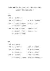 中华诵2011全球华人学生暨..