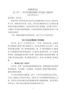 孙林涛同志 - 临淄教育信息..