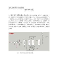图1变压吸附制氮设备工作流..