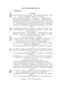 【经营企划】2007年行政法律理论辅导讲座:刑法
