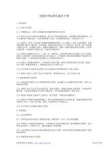 【经营企划】仓储管理标准化操作手册