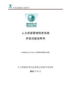 功能说明书_功能界面_ZHR00002_ZP..