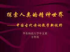 探索人类的精神世界--中国古代诗词教学新视野华东师范大...
