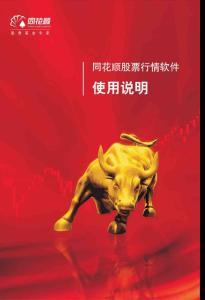 [金融/投资]同花顺股票行情分析软件说明书