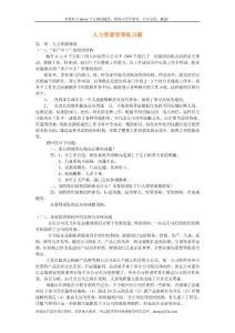 【经营企划】人力资源管理考试练习题