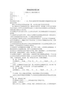 【经营企划】劳动合同示范文本