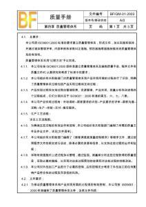 【经营企划】第四章 质量管理体系